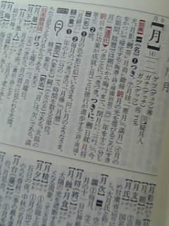 月読(つくよみ)