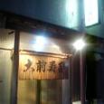大前寿司暖簾