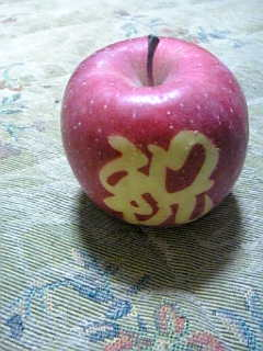 祝い林檎♪